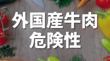 【肉工場経験者が語る】外国産牛肉の恐ろしい実態と正しい選び方