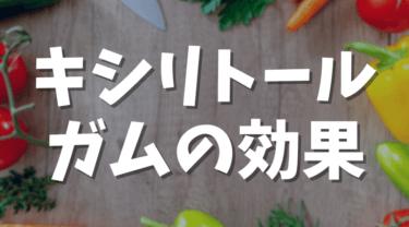 市販のキシリトールガムを食べない方がいい理由⇨【結論】効果ない