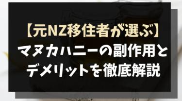 【元NZ移住者が選ぶ】マヌカハニーの副作用とデメリットを徹底解説